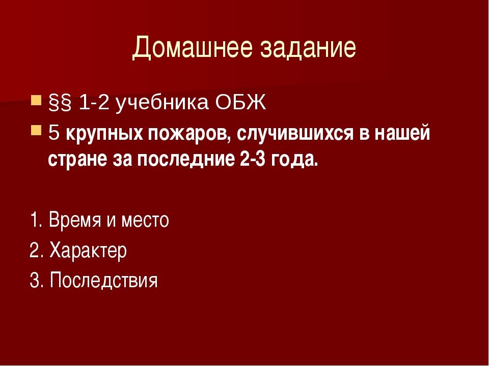 Домашнее задание §§ 1-2 учебника ОБЖ 5 крупных пожаров, случившихся в нашей с...
