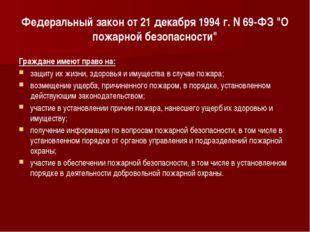 """Федеральный закон от 21 декабря 1994 г. N 69-ФЗ """"О пожарной безопасности"""" Гра"""