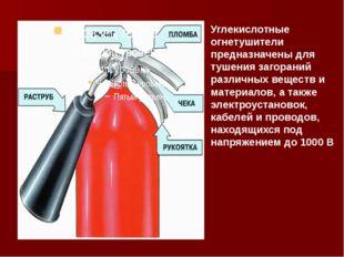 Углекислотные огнетушители предназначены для тушения загораний различных веще