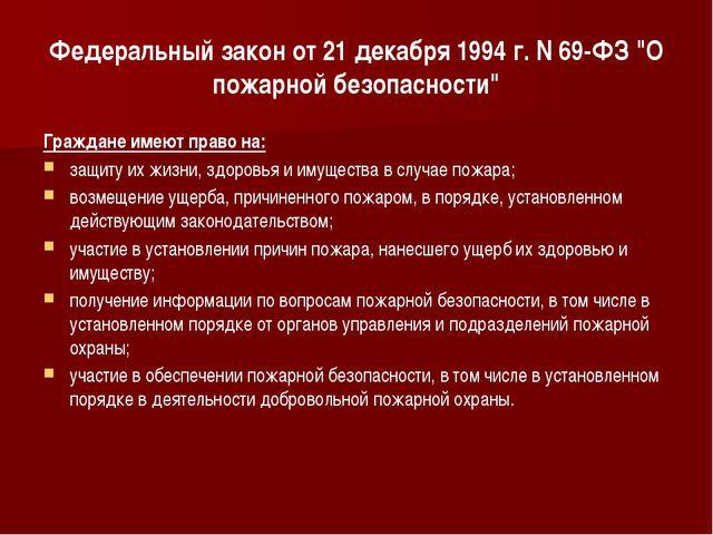"""Федеральный закон от 21 декабря 1994 г. N 69-ФЗ """"О пожарной безопасности"""" Гра..."""