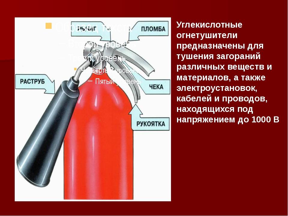 Углекислотные огнетушители предназначены для тушения загораний различных веще...