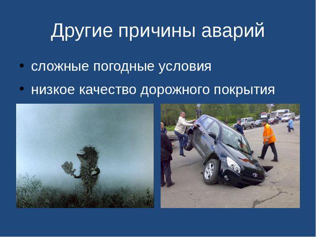 Другие причины аварий сложные погодные условия низкое качество дорожного покр...