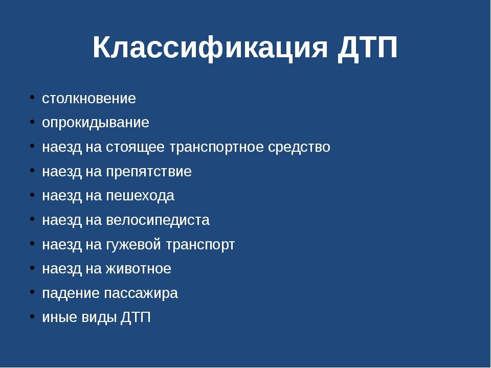 Классификация ДТП столкновение опрокидывание наезд на стоящее транспортное ср...