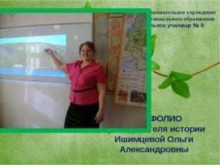Государственное образовательное учреждение Начального профессионального обра