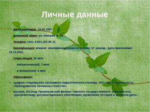 Личные данные Дата рождения: 13.05.1983 Домашний адрес: ул. Канская, д. 13 Т