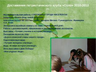 Достижения патриотического клуба «Соло» 2010-2012 гг. Исследовательская работ