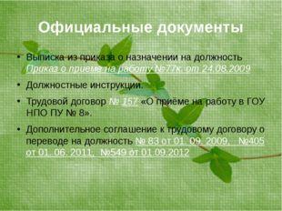 Официальные документы Выписка из приказа о назначении на должность Приказ о п