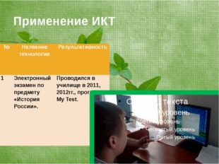 Применение ИКТ № Название технологии Результативность 1 Электронный экзамен п