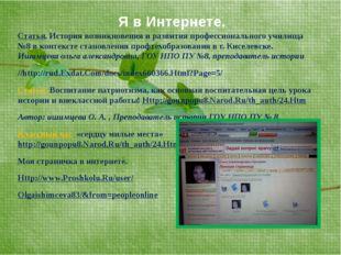 Я в Интернете. Статья. История возникновения и развития профессионального учи