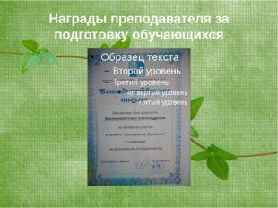 Награды преподавателя за подготовку обучающихся