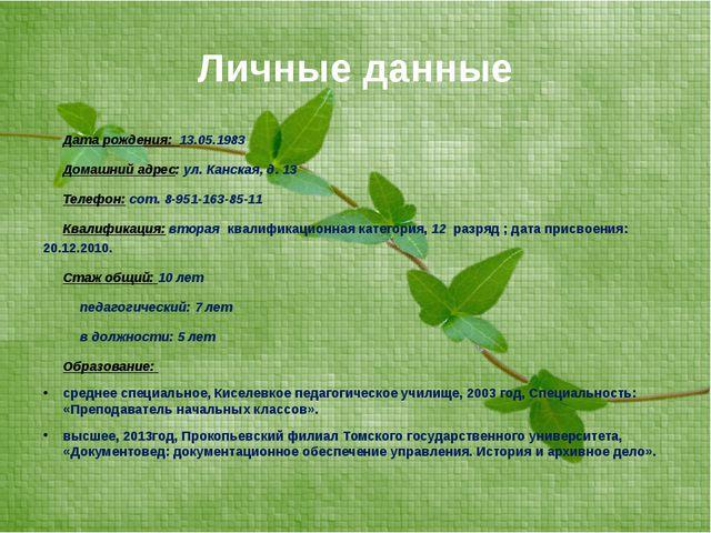 Личные данные Дата рождения: 13.05.1983 Домашний адрес: ул. Канская, д. 13 Т...