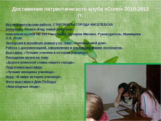 Достижения патриотического клуба «Соло» 2010-2012 гг. Исследовательская работ...