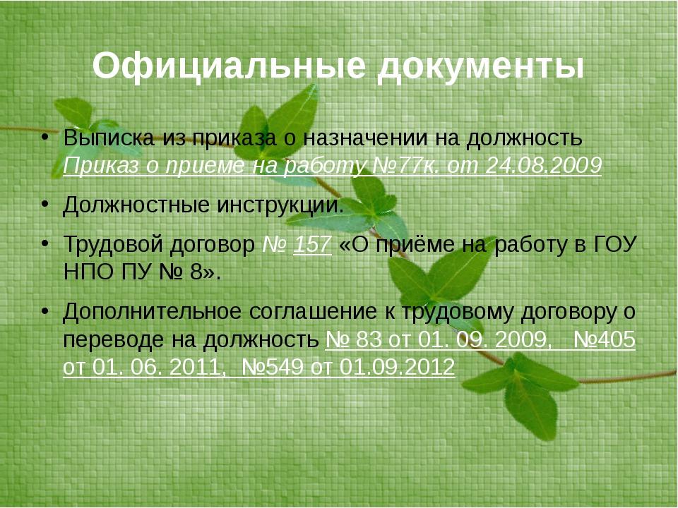 Официальные документы Выписка из приказа о назначении на должность Приказ о п...