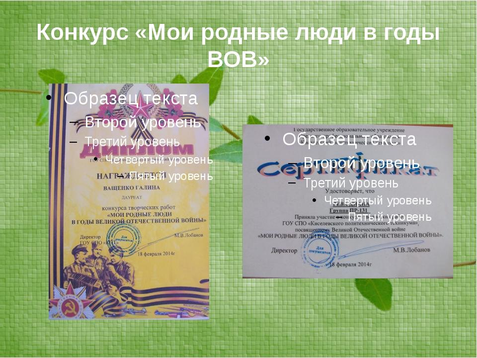 Конкурс «Мои родные люди в годы ВОВ»