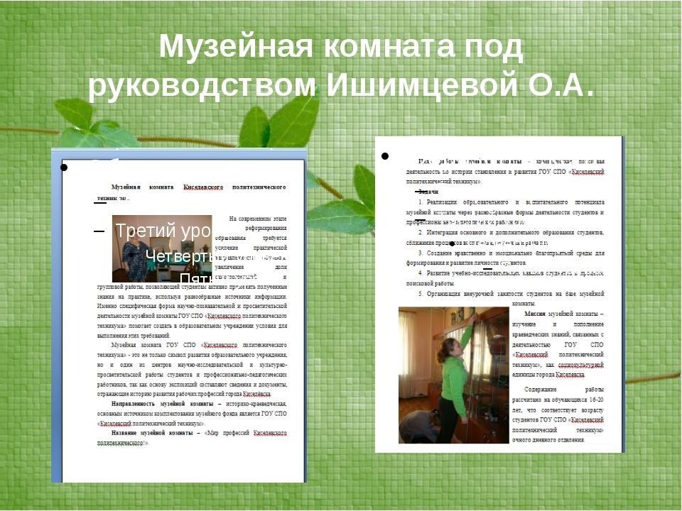 Музейная комната под руководством Ишимцевой О.А.