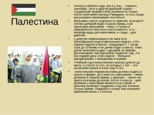 Палестина Начало учебного года, как и у нас, – первого сентября. Хотя в друго