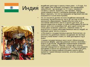 Индия индийские дети идут в школу очень рано – в 4 года. А в три годика они н