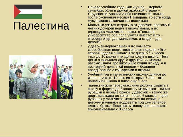 Палестина Начало учебного года, как и у нас, – первого сентября. Хотя в друго...