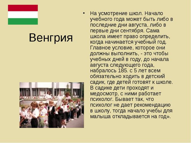 Венгрия На усмотрение школ. Начало учебного года может быть либо в последние...