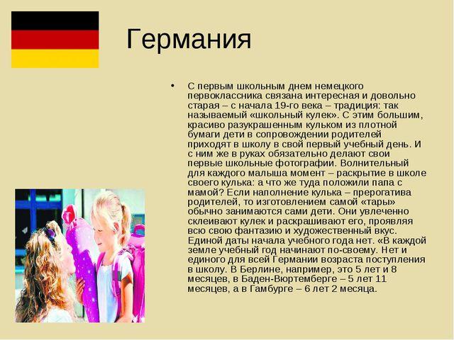 Германия С первым школьным днем немецкого первоклассника связана интересная и...