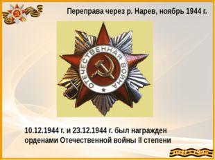 Переправа через р. Нарев, ноябрь 1944 г. 10.12.1944 г. и 23.12.1944 г. был на
