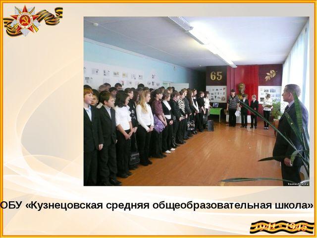МОБУ «Кузнецовская средняя общеобразовательная школа»