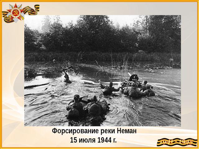 Форсирование реки Неман 15 июля 1944 г.