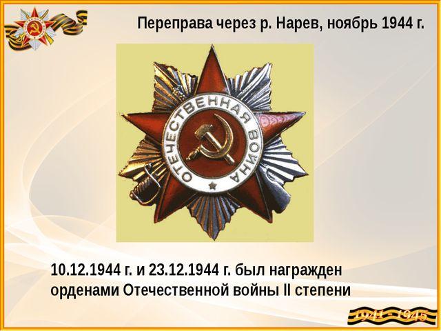 Переправа через р. Нарев, ноябрь 1944 г. 10.12.1944 г. и 23.12.1944 г. был на...