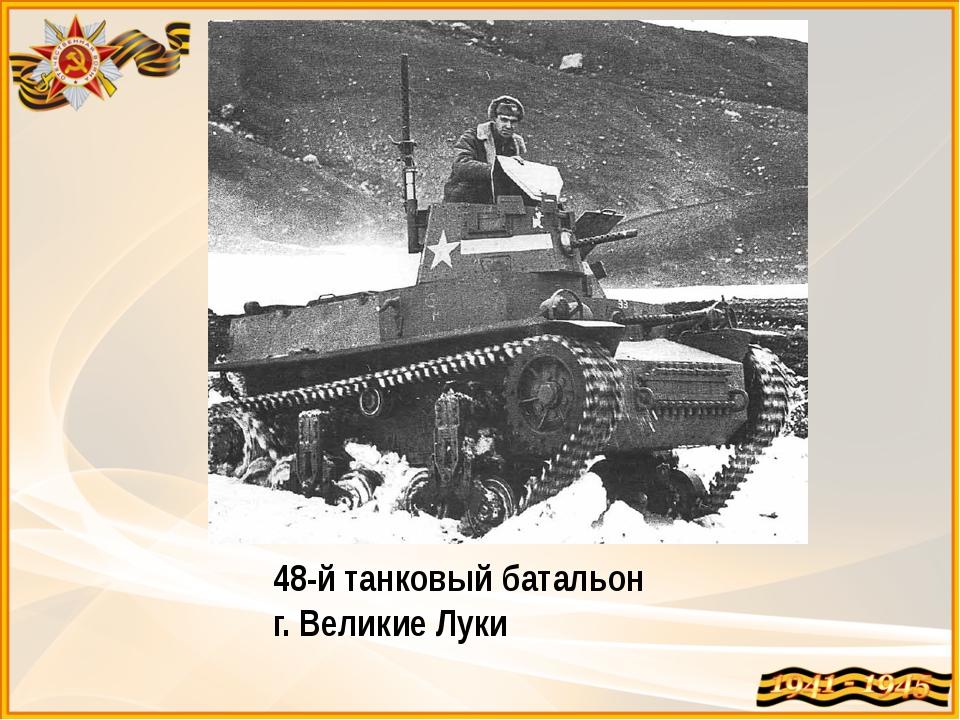 48-й танковый батальон г. Великие Луки