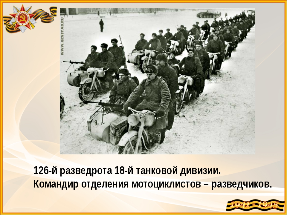 126-й разведрота 18-й танковой дивизии. Командир отделения мотоциклистов – ра...