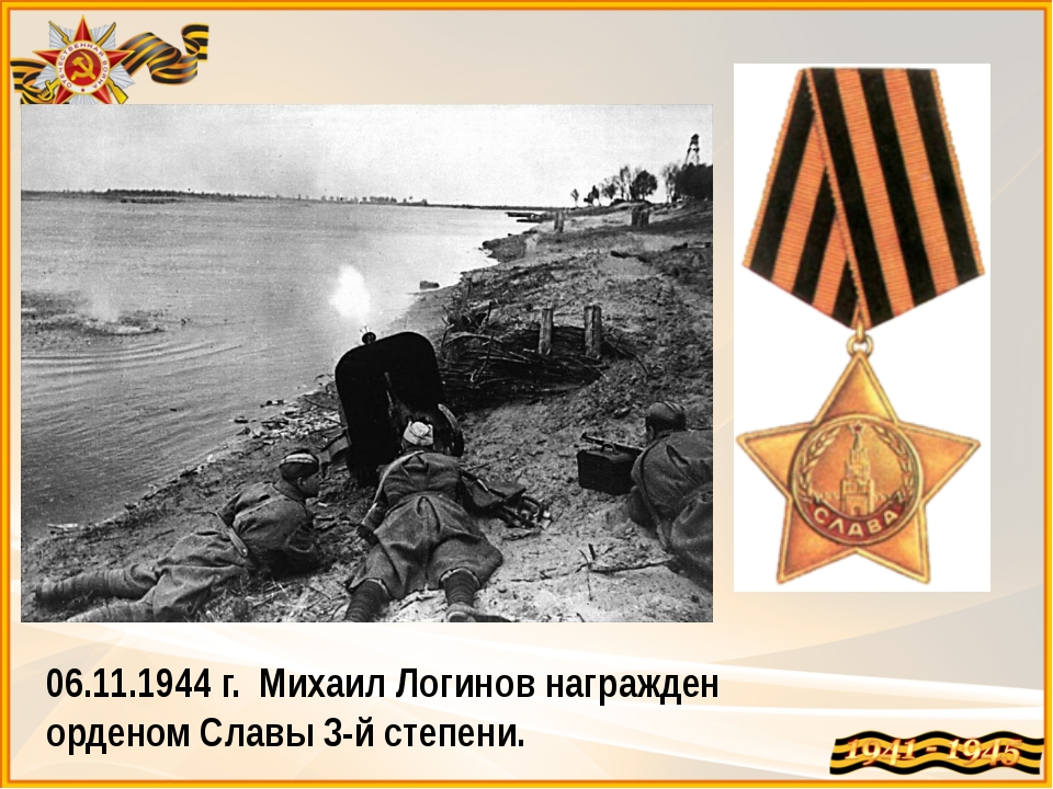 06.11.1944 г. Михаил Логинов награжден орденом Славы 3-й степени.