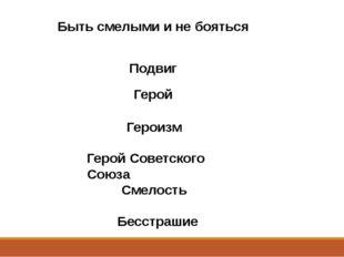 Смелость Подвиг Героизм Герой Советского Союза Герой Бесстрашие Быть смелыми