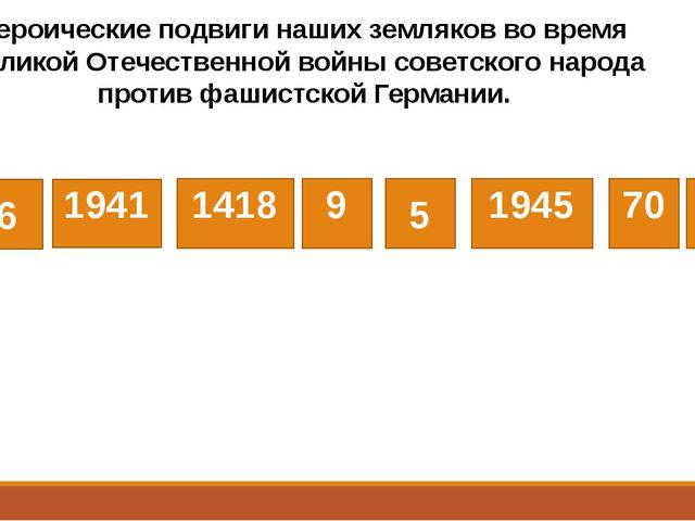 70 1418 9 1945 22 1941 6 5 2015 Героические подвиги наших земляков во время В...