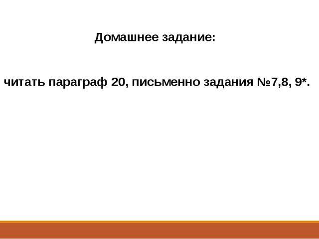 Домашнее задание: читать параграф 20, письменно задания №7,8, 9*.
