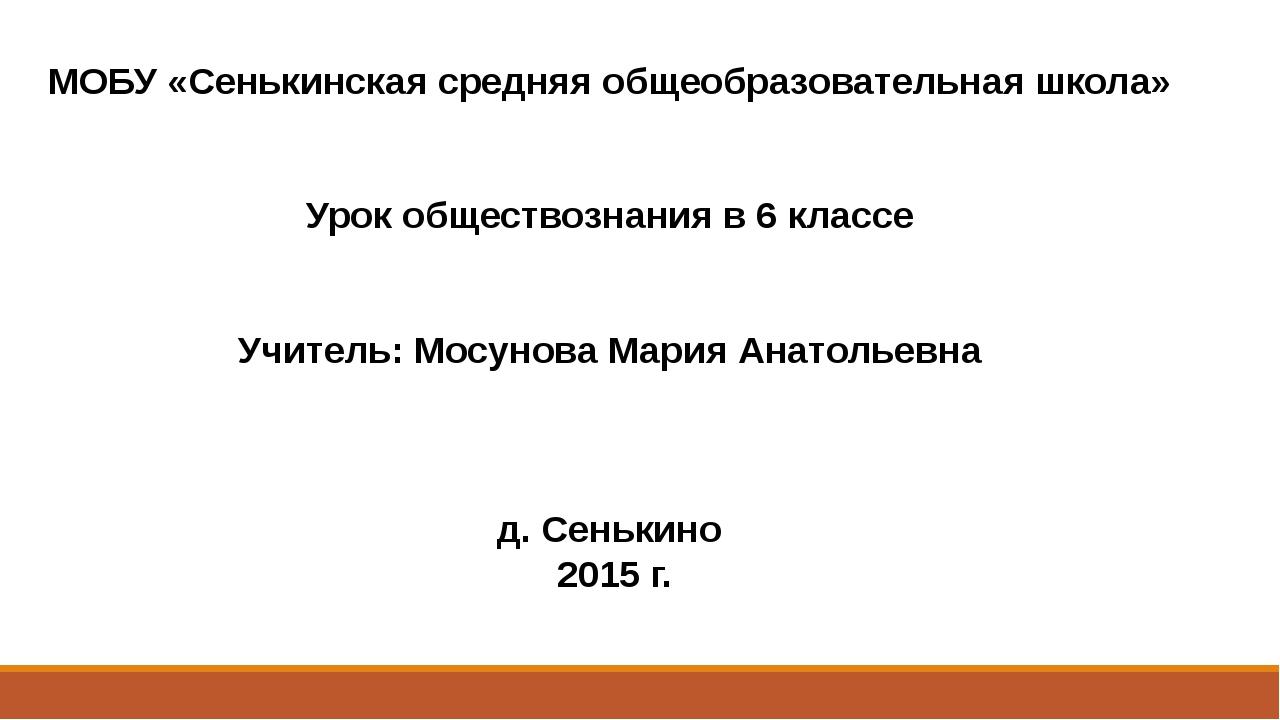 МОБУ «Сенькинская средняя общеобразовательная школа» Урок обществознания в 6...