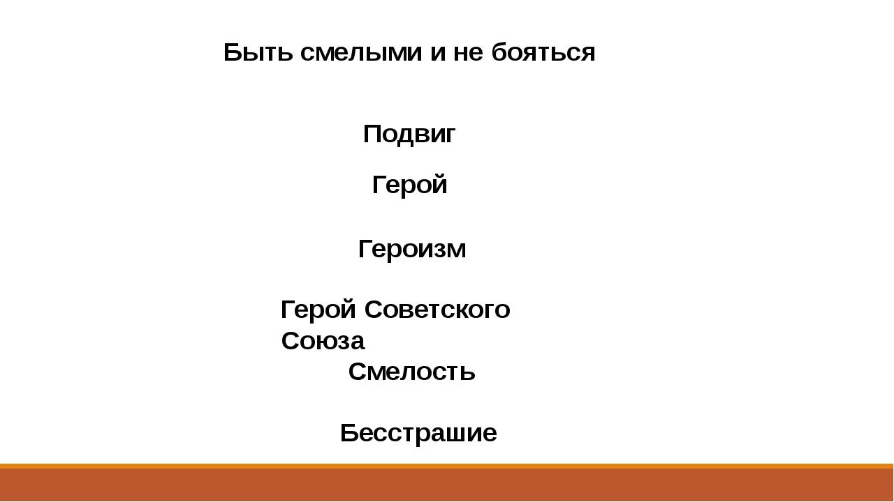 Смелость Подвиг Героизм Герой Советского Союза Герой Бесстрашие Быть смелыми...