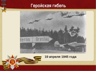 19 апреля 1945 года Геройская гибель