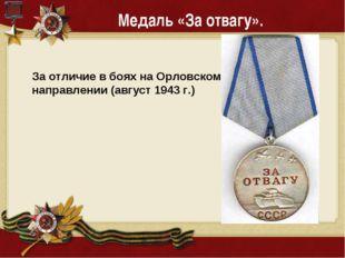 Медаль «За отвагу». За отличие в боях на Орловском направлении (август 1943 г.)