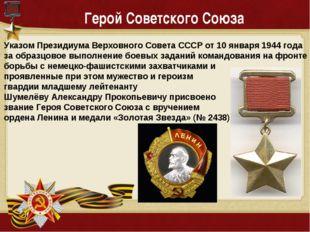 Указом Президиума Верховного Совета СССР от 10 января 1944 года за образцовое