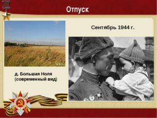 Отпуск Сентябрь 1944 г. д. Большая Ноля (современный вид)