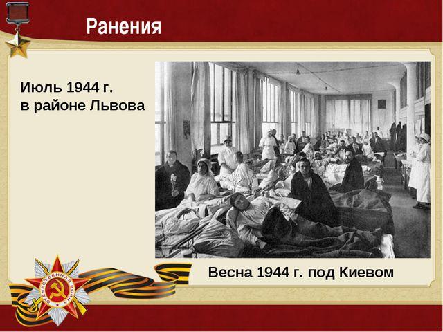 Ранения Весна 1944 г. под Киевом Июль 1944 г. в районе Львова