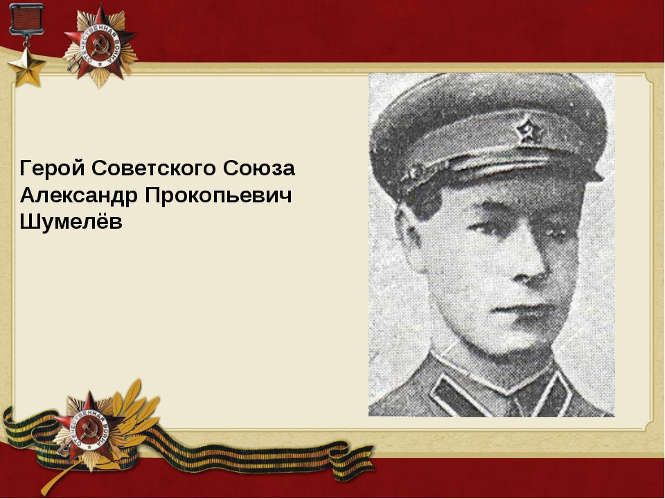 Герой Советского Союза Александр Прокопьевич Шумелёв