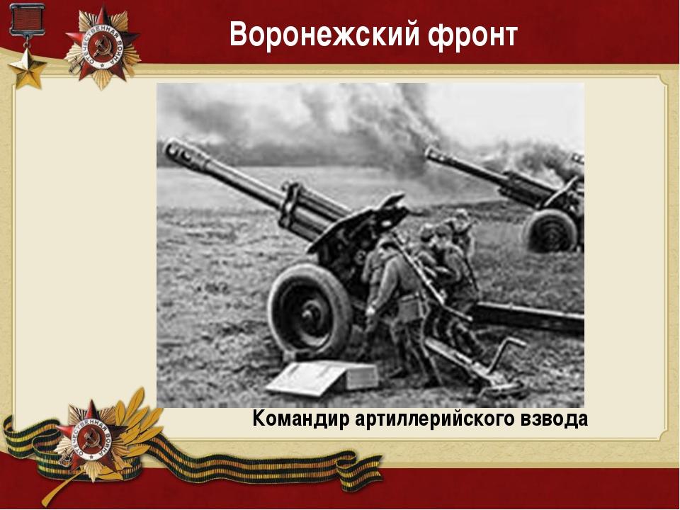 Командир артиллерийского взвода Воронежский фронт