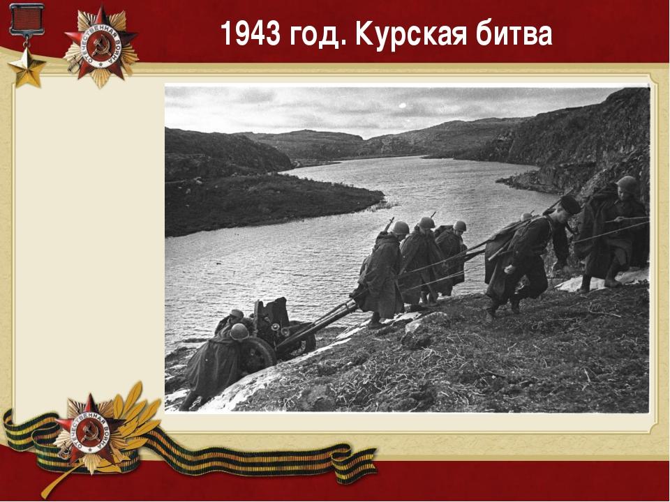 1943 год. Курская битва