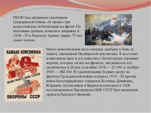 РКСМ был активным участником Гражданской войны; он провёл три всероссийские м