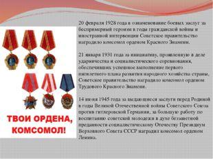 20 февраля 1928 года в ознаменование боевых заслуг за беспримерный героизм в