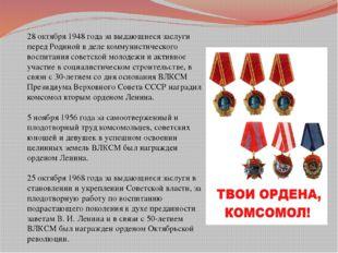 28 октября 1948 года за выдающиеся заслуги перед Родиной в деле коммунистичес