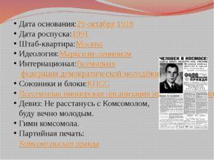 Датаоснования:29 октября1918 Датароспуска:1991 Штаб-квартира:Москва Идеоло