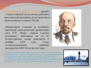 29 октября—4 ноября1918 годапрошёл I Всероссийский съезд союзов рабочей и