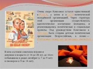 Очень скоро Комсомол остался единственной вРСФСР, а затем и вСССРполитичес